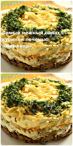 World's Best Food, Good Food, Yummy Food, Chicken Livers, Russian Recipes, Food Photo, Nom Nom, Food And Drink, Appetizers