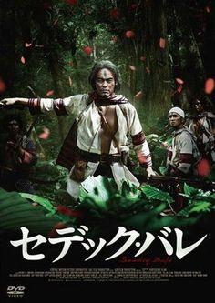 Seediq Bale(セデック・バレ)