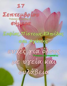 Religion Quotes, Greek Quotes, Plants, Daddy, Hair Beauty, Seasons, Birth, Seasons Of The Year, Plant