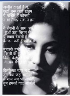 42 Ideas quotes music classical words for 2019 Old Song Lyrics, Romantic Song Lyrics, Cool Lyrics, Music Lyrics, Love Poems In Hindi, Hindi Old Songs, Song Hindi, Hindi Quotes, Poetry Hindi