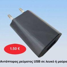 USB αντάπτορας ρεύματος για κινητά και τάμπλετ σε λευκό ή μαύρο 1,50 € Usb