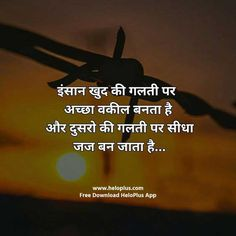 Hindi Motivational Quotes, Inspirational Quotes in Hindi - Narayan Quotes Hindi Quotes Images, Hindi Quotes On Life, Words Quotes, Life Quotes, Qoutes, Sad Quotes, Motivational Picture Quotes, Inspirational Quotes In Hindi, Inspiring Quotes
