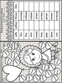 Word Search, Teaching, Education, Words, Ideas, Onderwijs, Teaching Manners, Horse, Learning