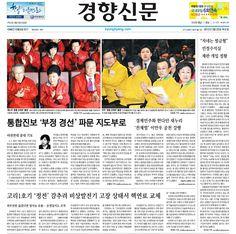3월 22일 경향신문 1면입니다