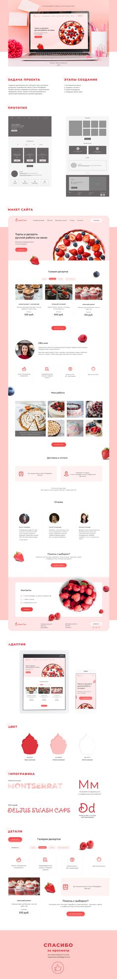 "Landing page. Homemade cakes ""Sweet time"" on Behance Space Projects, Web Design Projects, Ux Design, Email Newsletter Design, Homemade Cakes, Web Design Inspiration, User Interface, Landing, About Me Blog"