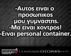 πολύ καλό! :) Greek Memes, Funny Greek Quotes, Sarcastic Quotes, Funny Quotes, Funny Memes, Jokes, Funny Shit, Funny Stuff, Favorite Quotes