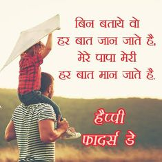 25 Heart Touching Image Quotes in hindi on Father's Day 2020 Hindi Quotes, Me Quotes, Did You Know, Told You So, Fathers Day Quotes, You Are The Father, Knowing You, Events, Heart