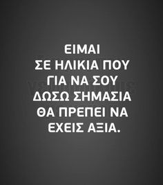 Ηλικια April Zodiac Sign, Relationship Quotes, Life Quotes, Motivational Quotes, Inspirational Quotes, Live Laugh Love, Greek Quotes, True Words, True Stories