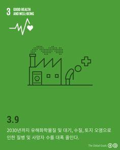 SDGs 세부목표 3.9는 유해화학물질 및 환경 오염으로 인한 사망자 수 감소를 목표로 합니다. 세계보건기구(WHO)에서 1990년에 발간한 세계질병부담(Global Burden of Diesease, GBD) 보고서는 질병, 상해 및 위험 요소로 인한 사망과 장애를 통합적으로 측정하였으며, 2020년 전망치도 포함하고 있습니다. 개인 질병 유발에 가장 큰 영향을 끼치는 10대 요소에는 대기 오염도 포함됩니다. 2014년 WHO에서 발간한 '2012 대기오염에 관한 세계질병부담' 보고서에 따르면, 전 세계 가정 내 공기 오염(Household air pollution, HAP)으로 인한 사망자가 430만에 이르고 주변 대기 오염(Ambient air pollution, AAP)으로 인한 사망자는 370만 명에 달합니다. 유엔, 유엔환경계획(UNEP), 유엔식량기구(FAO)에서는 1989년, 1998년, 2001년 세 차례 회의를 소집하여 유해화학물질 및 ...