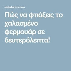 Πώς να φτιάξεις το χαλασμένο φερμουάρ σε δευτερόλεπτα! Point Lace, Crochet Crafts, Sewing Tutorials, Helpful Hints, Diy And Crafts, Creative, Tips, Life Hacks, Lifehacks