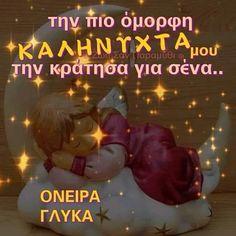 Good Night Sweet Dreams, Wish, Good Night Greetings