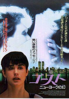 ゴースト ニューヨークの幻 -1990