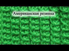 Польская или граненая резинка. Вязание спицами - YouTube