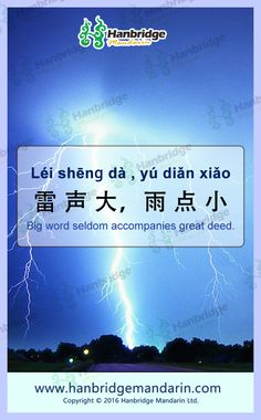 Learn Chinese idiom 雷声大,雨点小 léi shēnɡ dà , yú diǎn xiǎo  Big word seldom accompanies grear deed.
