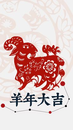 the year of goat tap image for more iphone chinese lunar new year wallpaper