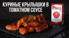 Куриные крылышки в томатном соусе [eat easy] Сочные, ароматные и такие аппетитные. Это будут самые вкусные куриные крылышки, которые вы когда-либо пробовали! #chicken_wing#recipe#tasty