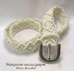 Белый плетёный поясок-макраме