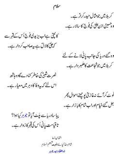Islamic Qoutes, Islamic Images, Muslim Quotes, Duaa Islam, Islam Hadith, Muharram Quotes, Mola Ali, Iqbal Poetry, Imam Hussain