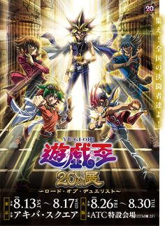 Key Visual for Yugioh's 20th Anniversary