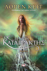 Τα δάκρυα της Γιουρίκα έχουν κάνει τη Γη να πλημμυρίσει και τώρα η Ατλαντίδα έρχεται στην �%B... Lauren Kate, Ebook Pdf, Bestselling Author, Reading, Books, Movie Posters, Greek, Projects, Log Projects