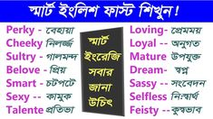 English word list with meaning in Bangla - Basic Word Meaning English to... English Course, English Class, Daily Use Words, Word Meaning, English Words, Meant To Be, Learning, Studying, Teaching