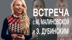 Встреча с Марией Малиновской и Эдвардом Дубинским. Рекомендации от успеш...