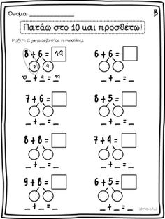 Α' τάξη - Πάτημα στη δεκάδα Math Fact Fluency, Math Literacy, Homeschool Math, Math Classroom, Kindergarten Math, Fun Math, Teaching Math, Kids Math Worksheets, Math Activities