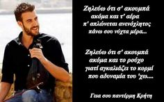 Greek Quotes, Crete, Poems, Train, Poetry, Zug, Verses, Strollers