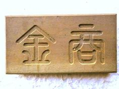 Vintage Japanese Sweets Mold Financial by VintageFromJapan on Etsy