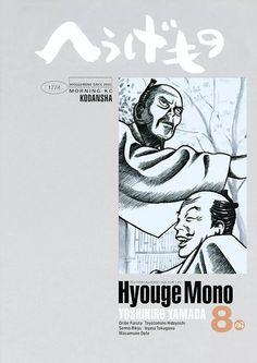 へうげもの 8 山田芳裕 講談社