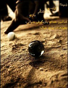 Poem: Shahab Salimian