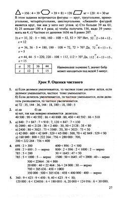 njc year 7 homework
