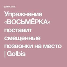 Упражнение «ВОСЬМЁРКА» поставит смещенные позвонки на место   Golbis