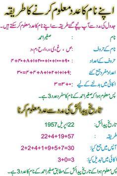 Apney Naam K Adad Maloom Karney Ka Tariqa Janiya Ilum ul Adad Ki Roshni Main · iTechnHealth.com Islamic Phrases, Islamic Messages, Free Pdf Books, Free Ebooks, Thing 1, Islamic Teachings, Islamic Dua, Inspirational Quotes In Urdu, Islamic Page