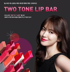 Two tone lip bar!! ONE LIPSTICK >> But, TWO COLOR!!