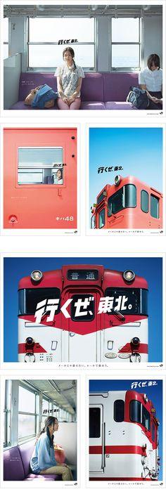 JR東日本:行くぜ、東北。2014 夏