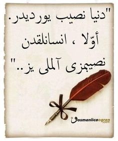 Turkish Language, Islamic Calligraphy, Quotes, Kunst, Quotations, Qoutes, Manager Quotes
