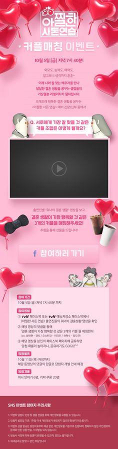 [아찔한 사돈 연습] 커플매칭 이벤트 Event Page, Sales And Marketing, Promotion, Color, Colour, Colors