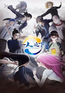 Hitori no Shita  The Outcast Season 2 Episode 10
