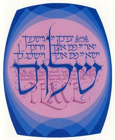 Ha Bracha ha Kohanim b'Ivrit  (The Priestly Blessing, in Hebrew)