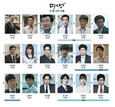 Misaeng: The cast with their characters' respective ages.