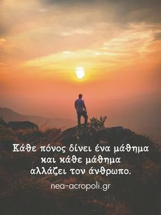 Motivational Quotes, Inspirational Quotes, Your Soul, Greek Quotes, Instagram Story Ideas, Nature Quotes, Adventure, Pictures, Inspire