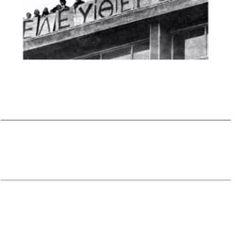 Γράφω τη λέξη ΕΛΕΥΘΕΡΙΑ | Ανδρονίκη, η νηπιαγωγός. Greek Language, Greek