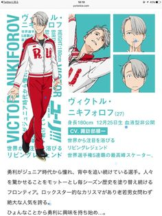 "One of the characters front the anime coming this fall ""yuri on ice!!"""