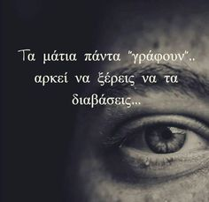 Greek Words, Greek Quotes, Picture Quotes, Life Lessons, Motivational Quotes, My Life, Life Quotes, Wisdom, Love
