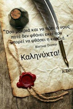 Good Night, Wish, Anna, Greek, Sayings, Quotes, Decor, Nighty Night, Quotations
