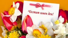 Happy Name Day, Happy Names, Birthday Greetings, Easter, Ideas, Easter Activities, Thoughts, Birthday Wishes