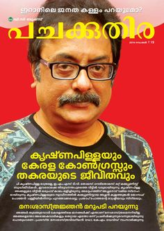 Pachakuthira November 2014 edition - Read the digital edition by Magzter on your iPad, iPhone, Android, Tablet Devices, Windows 8, PC, Mac and the Web.