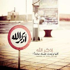 الله اكبر Allah Calligraphy, Islamic Pictures, Beautiful Words, Islamic Quotes, Wise Words, Religion, Prayers, Spirituality