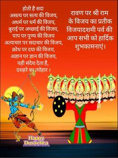 Lord Sri Rama, Happy Navratri Images, Best Background Images, Hindi Quotes, Wish, Congratulations, Spirituality, Socks, Art